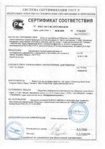 Сертификат соответствия защитный лицевой экран MC5